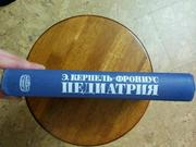 Книга Педиатрия. Э. Керпель-Фрониус