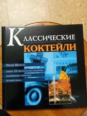 Книга Классические коктейли  Удалить объявление