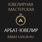 Арбат-Ювелир - скупка,  изготовление и ремонт ювелирных изделий