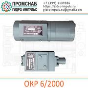 ОKP 6/2000 цена 38 000руб
